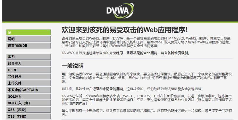 Web基础漏洞-DVWA