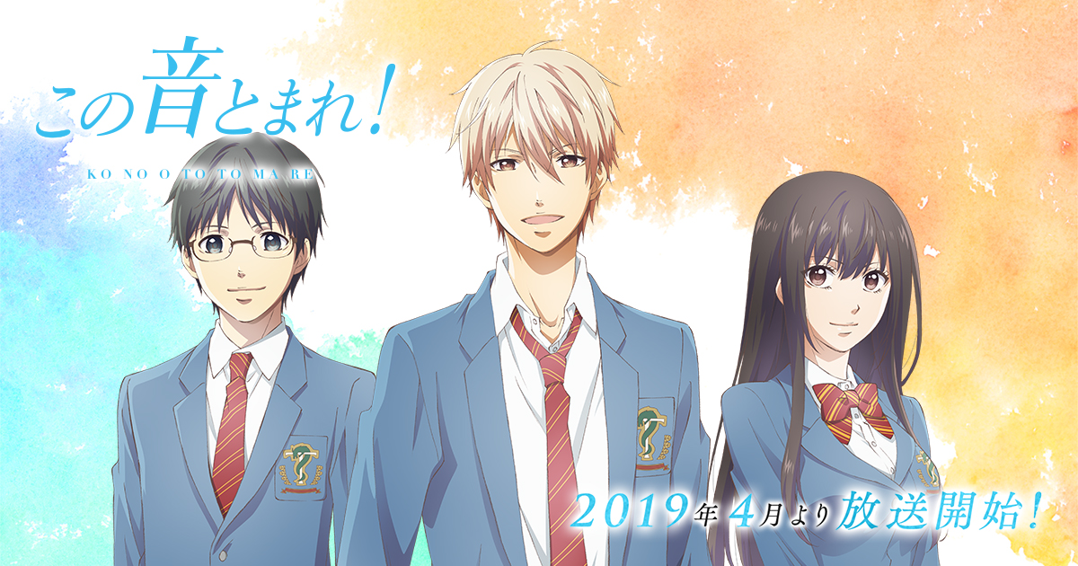 Kono Oto Tomare! Episode 1-13 Subtitle Indonesia (Batch)