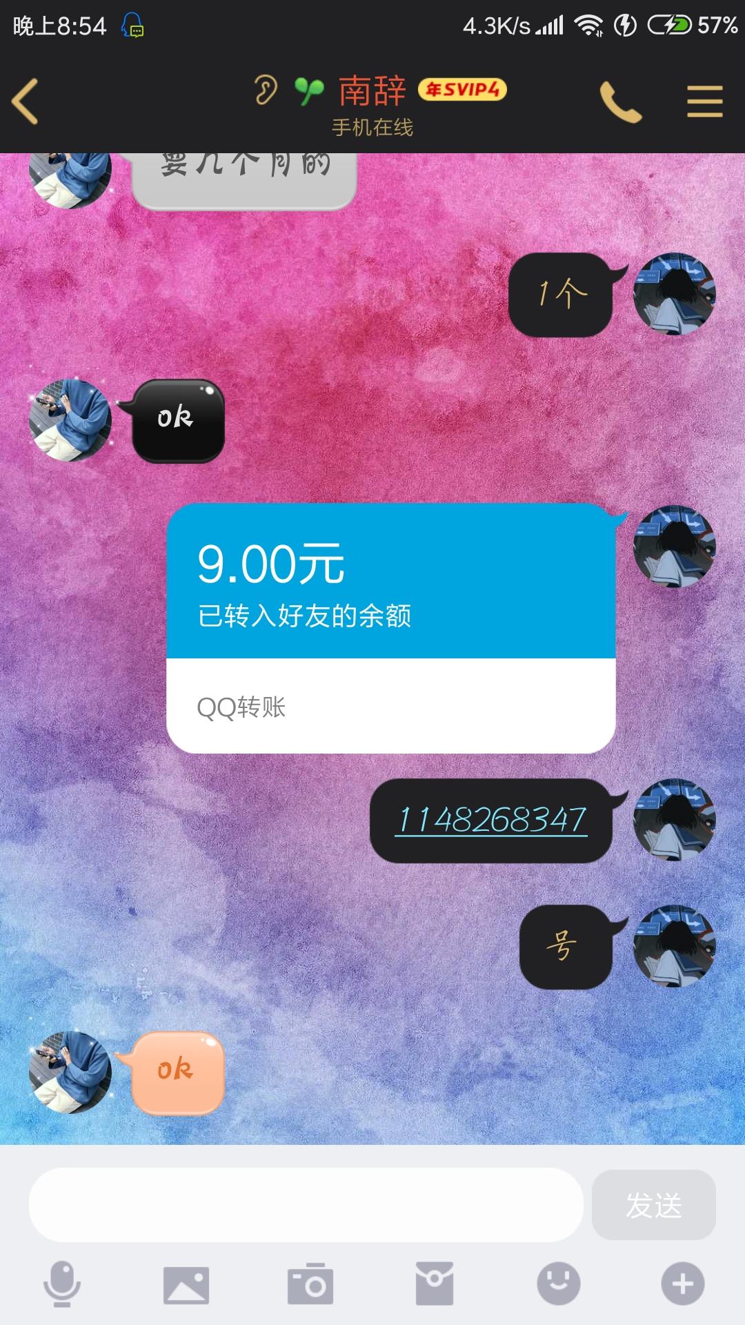 骗子QQ485997553骗子qq485997553