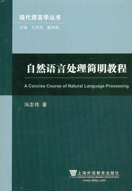 自然语言处理简明教程