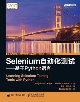 Selenium自动化测试——基于 Python 语言