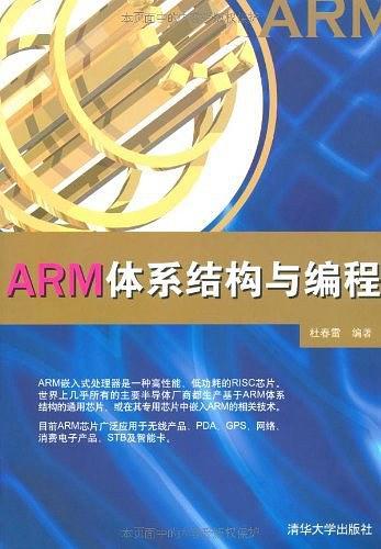 ARM体系结构与编程