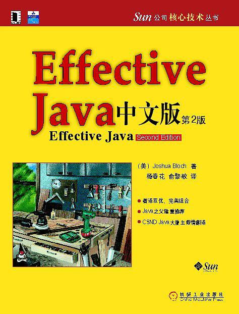 Effective java 中文版(第2版)
