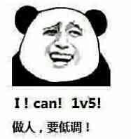 I can 1v5 做人要低调