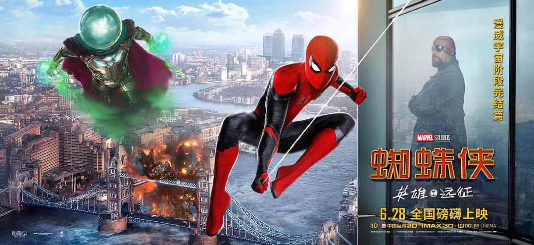 蜘蛛侠:英雄远征清晰版-懵比小站