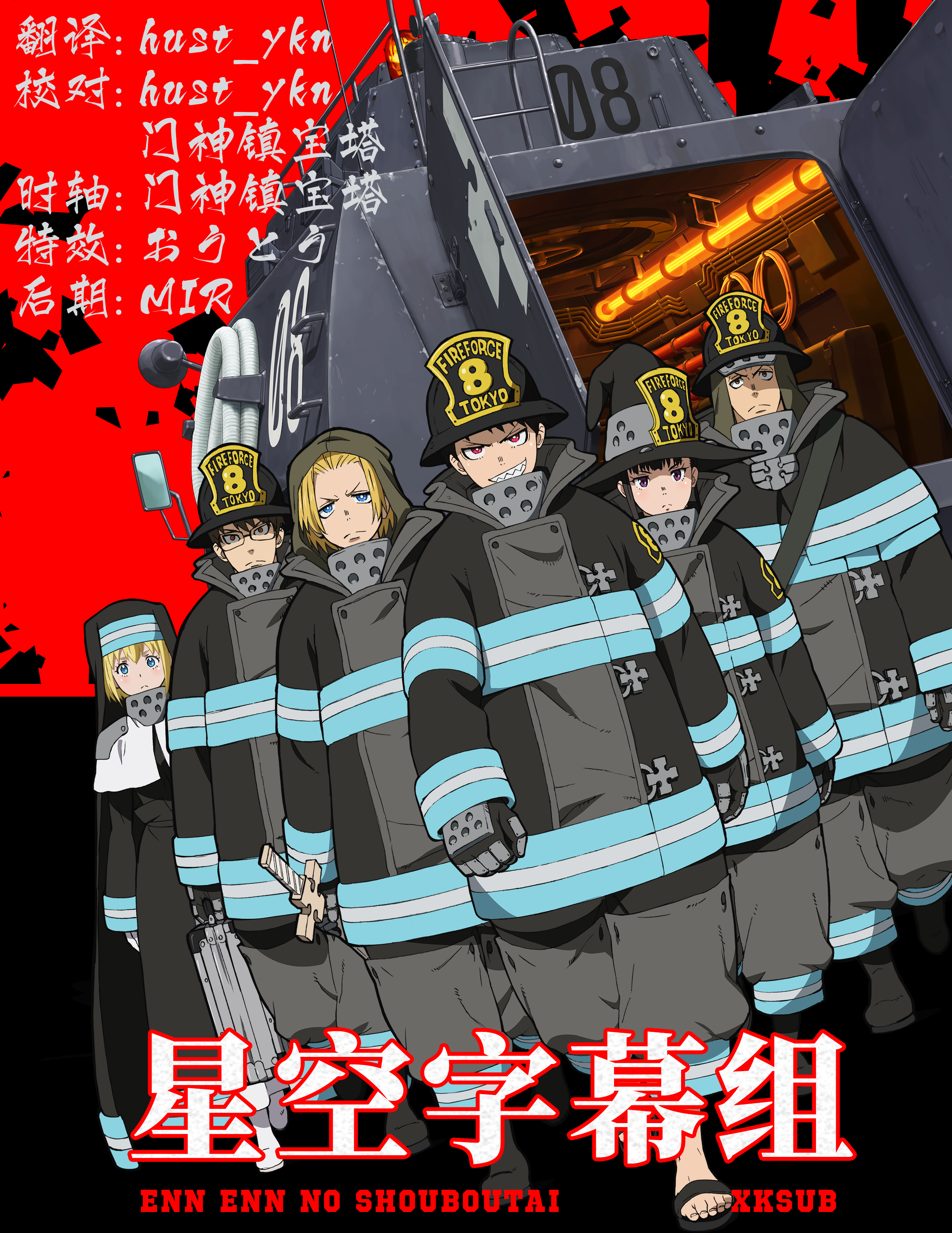 [星空字幕組][炎炎消防隊 / Fire Force / Enen no Shouboutai][12][繁日內嵌][1080P][WEBrip][MP4]