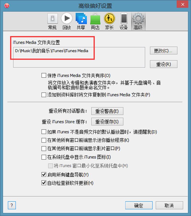 iTunes 设置