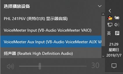VB-Audio(Voicemeeter Banana)虚拟音频混音器