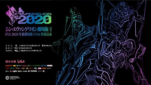 EVA2020年新剧场版0706特别活动圆满落幕