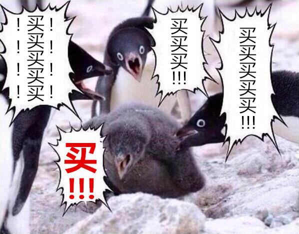 买买买企鹅