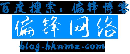 blog.hknmz.com