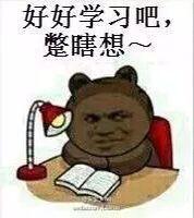 好好学习吧,别瞎想