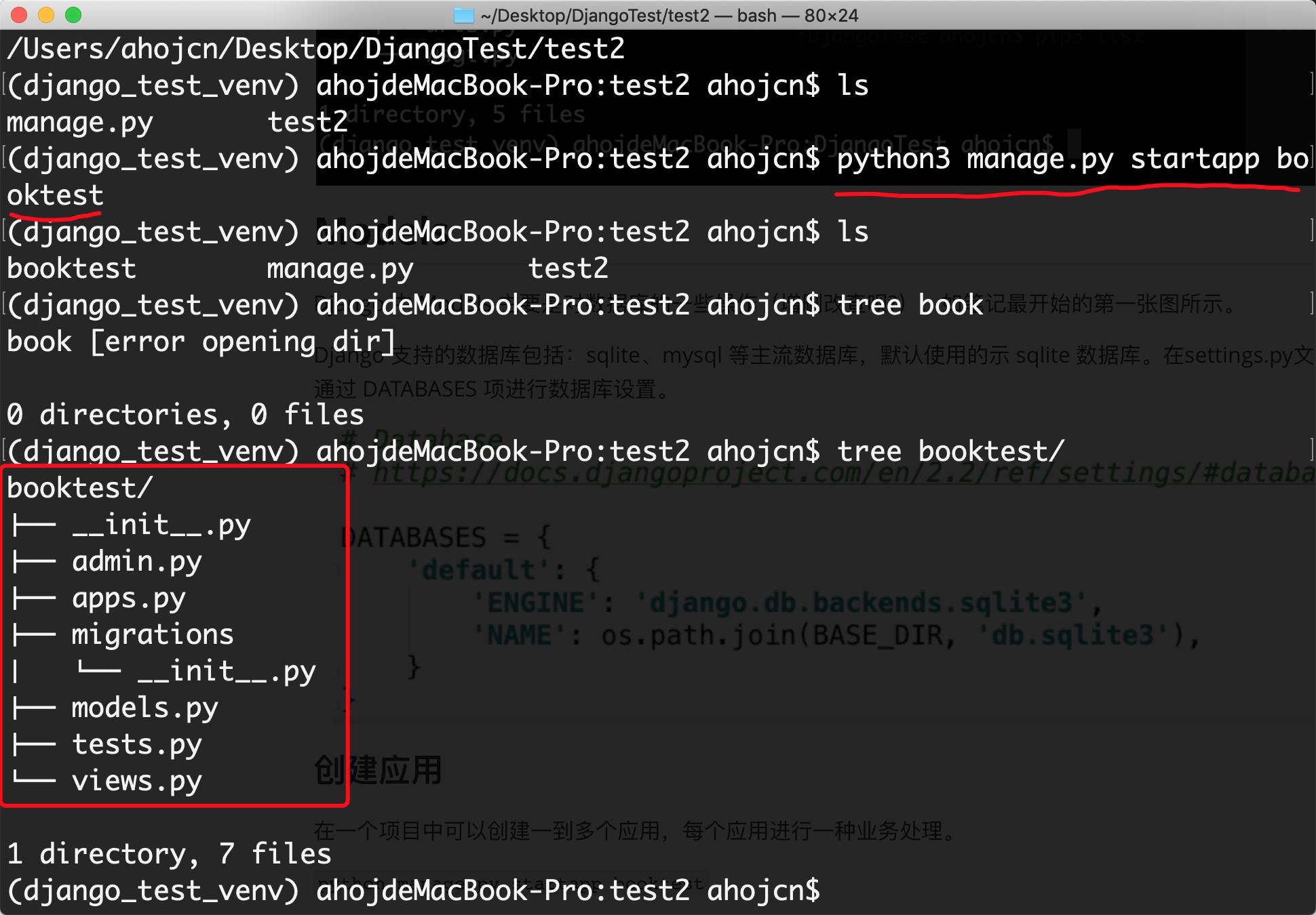 创建 booktest 应用