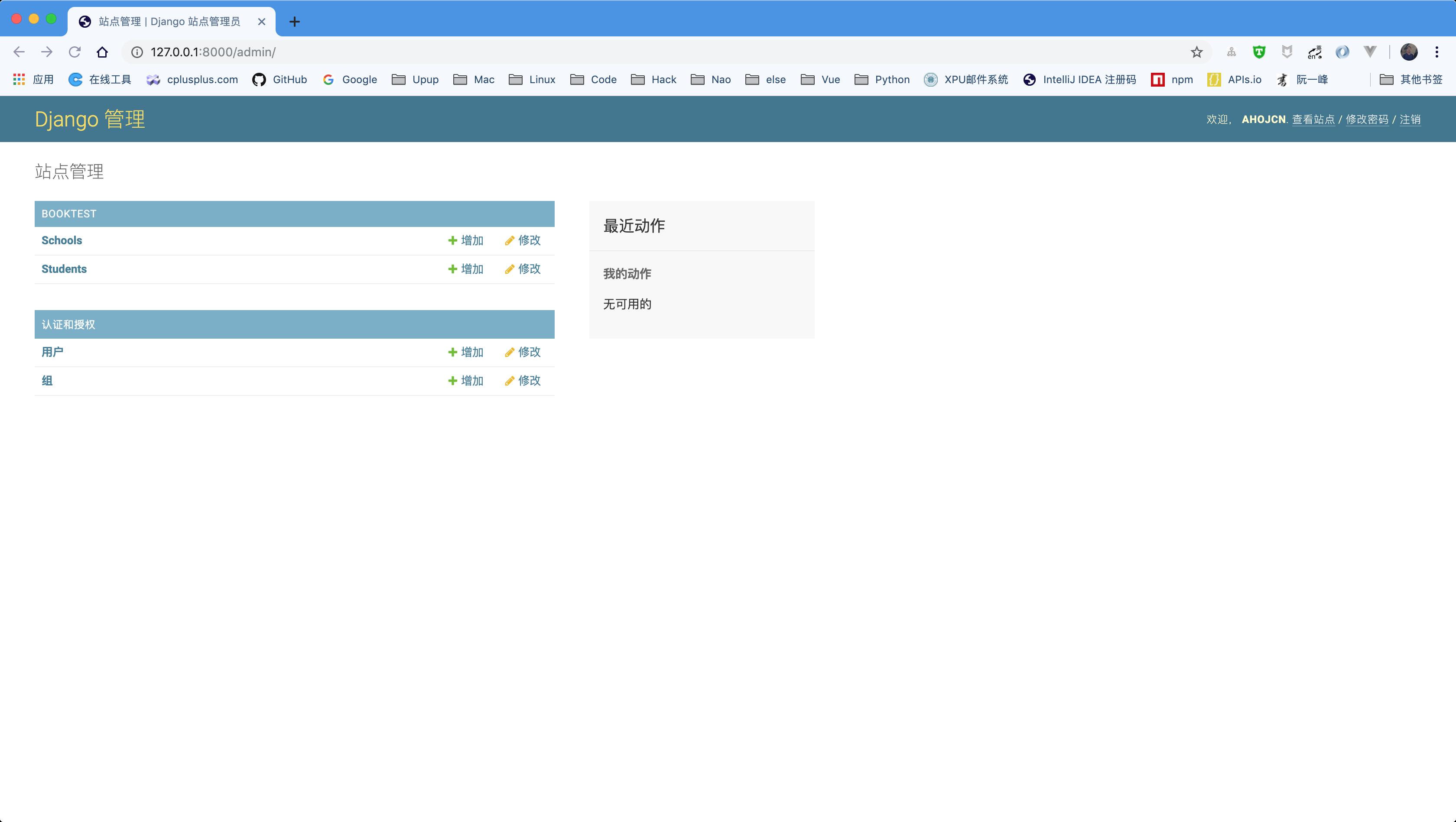 中文的管理界面