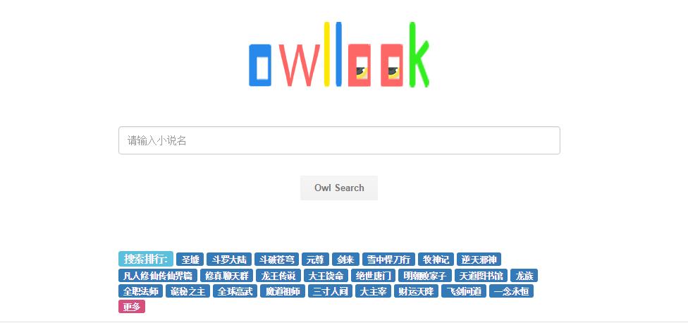 owllook—搭建一个在线小说搜索引擎-懵比小站