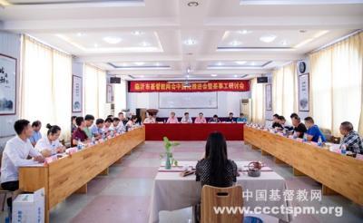坚持基督教中国化方向,深入推进茶事工实践