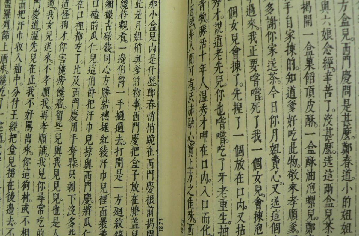基於 XeLaTeX 的中文直書方案
