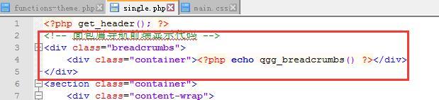 纯代码为WordPress文章页添加面包屑导航
