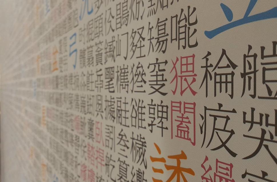 TeX 漢語字典模板
