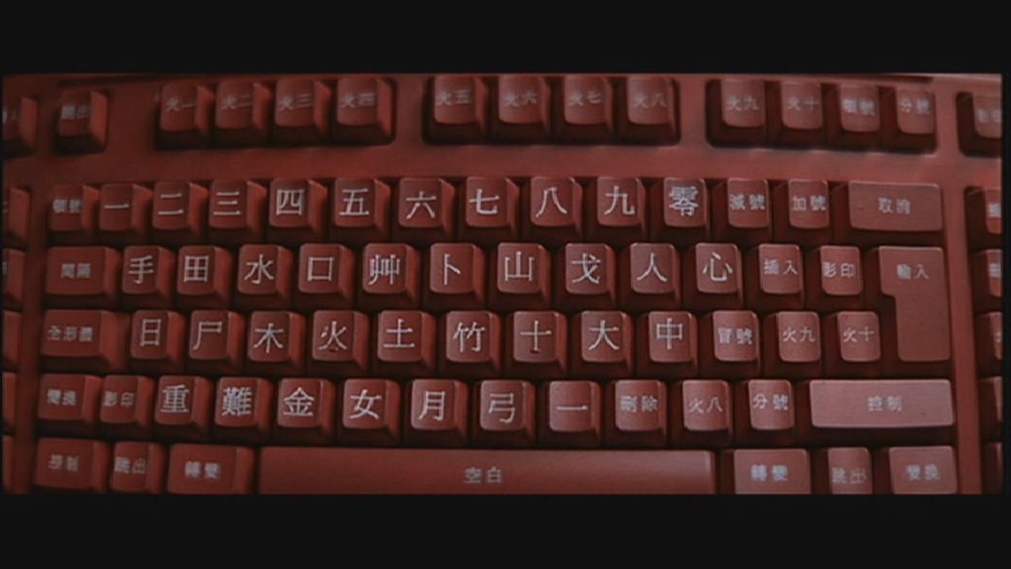 蒼頡檢字法字根典型字選