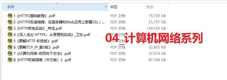 04_计算机网络.jpg