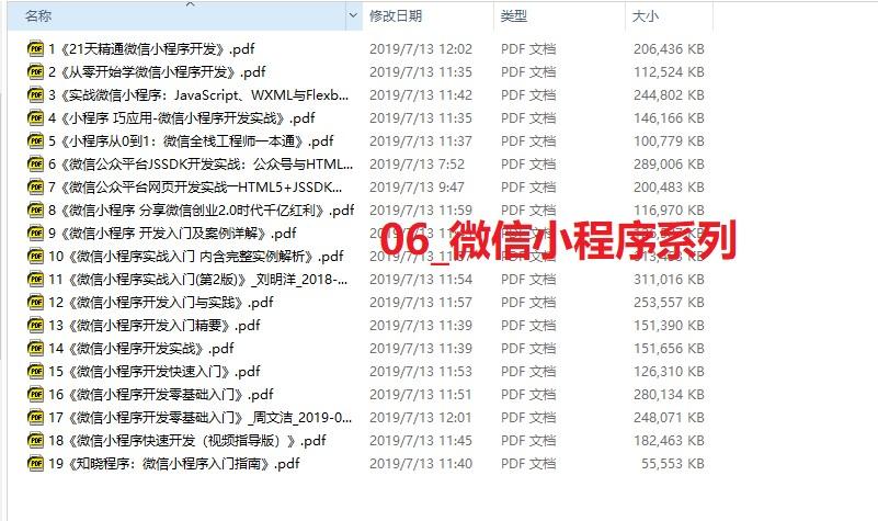 06_微信小程序.jpg