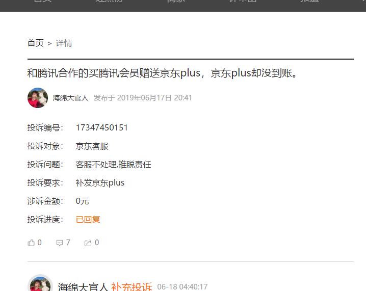 关于前段时间买腾讯会员赠送京东plus:京东plus却没到账的问题