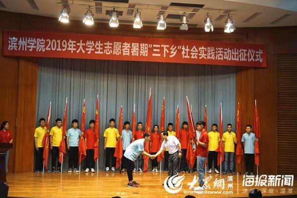 """外国语学院参加滨州学院""""三下乡""""活动出征仪式"""