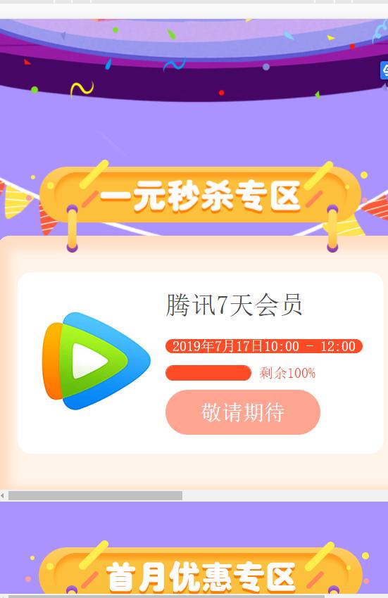 中国联通视频权益小助手:1元限时秒杀7天影视会员和廉价购买周卡等