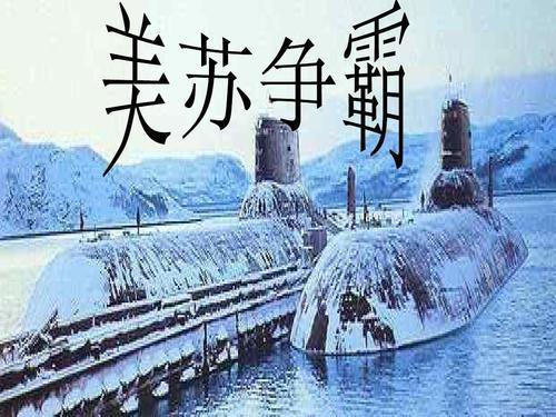 世界历史档案:美苏冷战,不是军事和经济的竞争