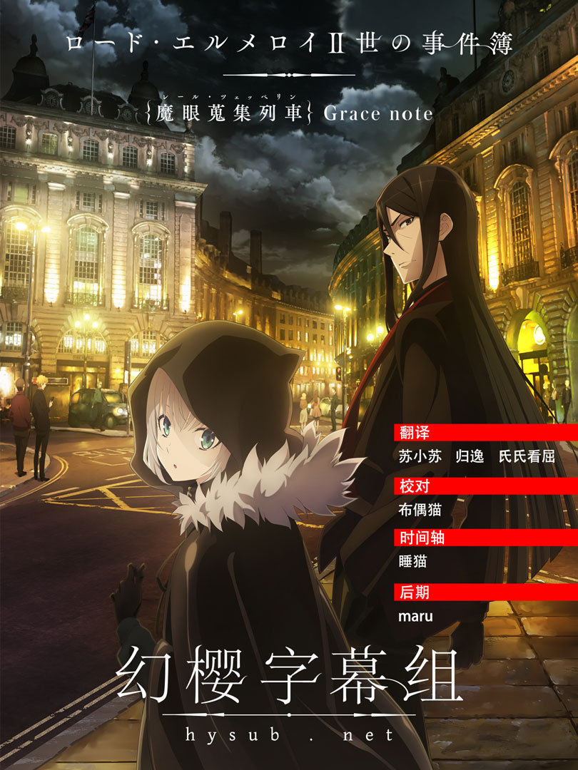 【幻樱字幕組】【7月新番】【君主·埃爾梅羅二世事件簿 Lord El-Melloi II-sei no Jikenbo Rail Zeppelin Grace Note】【02】【BIG5_MP4】【1280X720】