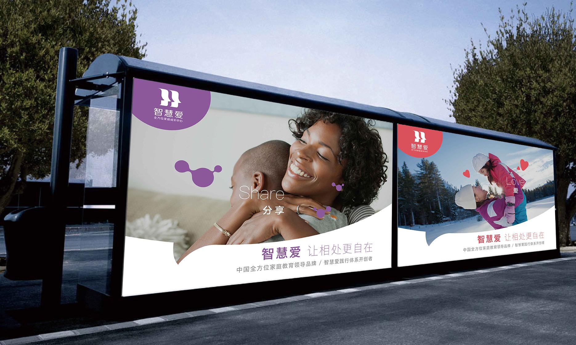 智慧爱全方位家庭成长中心品牌全案升级:公交站台广告