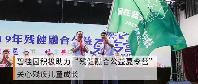 碧桂园周刊(7.5-7.12)