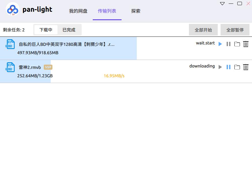 pan-light 百度网盘不限速,基于golang + qt5, 跨平台客户端