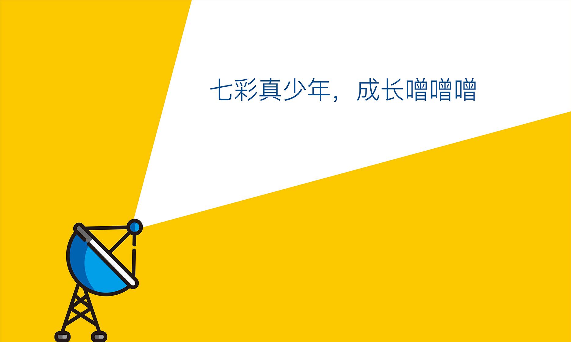 七彩少年品牌全案定位升级:七彩真少年,成长噌噌噌