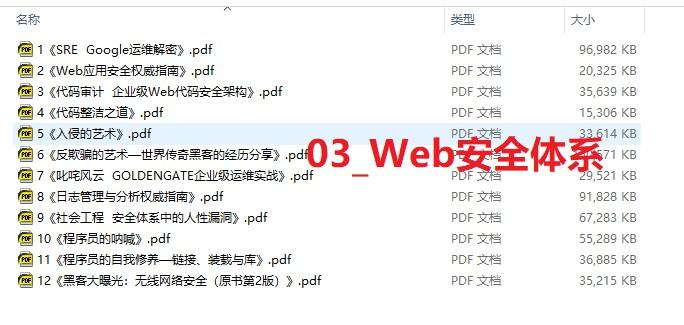 03_Web安全体系.jpg