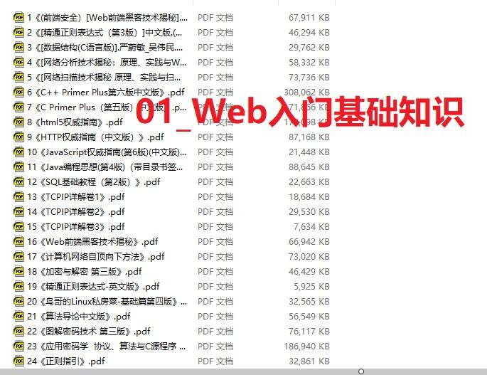 01_Web入门基础知识.jpg