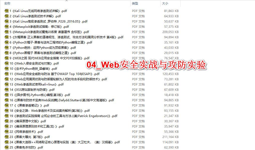 04_Web安全实战与攻防实验.jpg