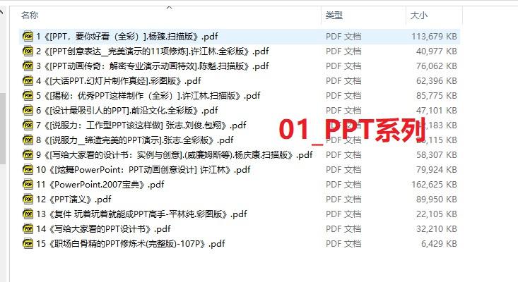 01_PPT系列.jpg
