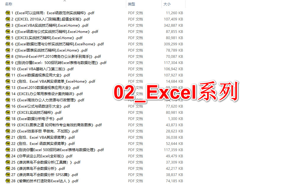 02_Excel系列.jpg