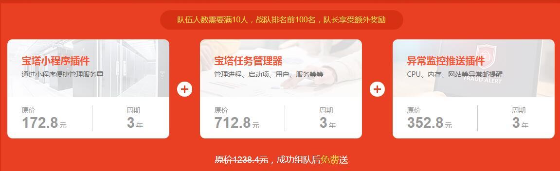 宝塔组队0元撸1238元插件-妄念博客