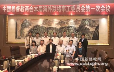 本届海外联络事工委员会第一次全体会议在包头召开