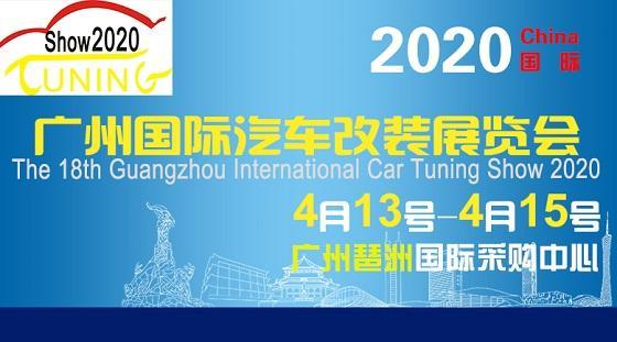 2020第18届广州汽车改装展览会 汽车改装协会推荐