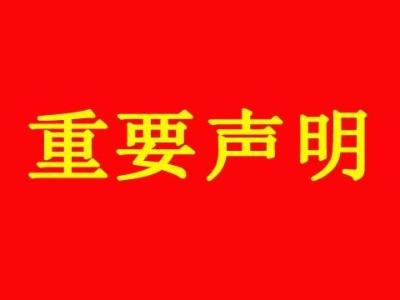 中国基督教两会坚决反对美国政府利用宗教问题干涉我国内政