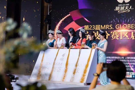 2019环球夫人宁波赛区启动仪式圆满成功举办