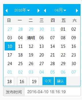 EMLOG蓝叶文章发布时间选择插件