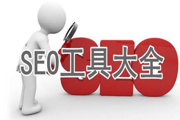 网站辅助优化工具能提升优化效果