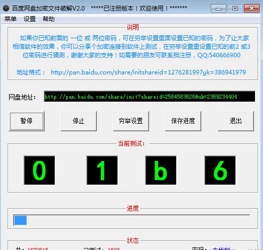 百度网盘加密文件破解密码 v2.0破解版