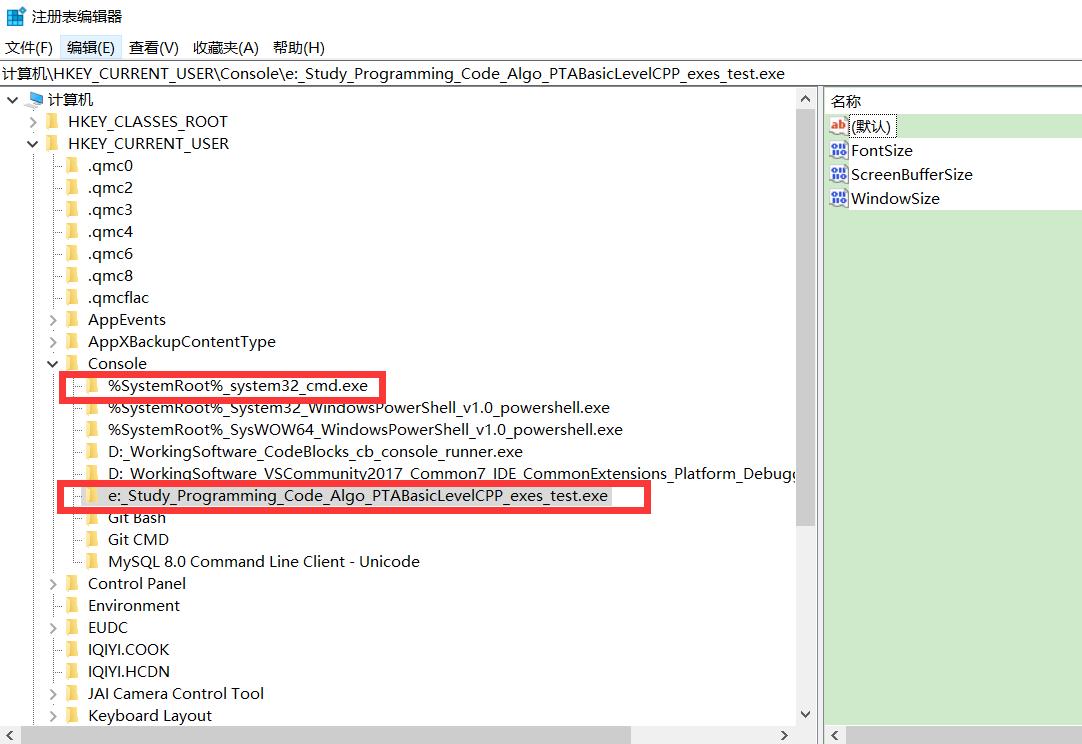 Console注册表.png