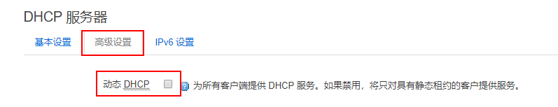 dhcp_off.png